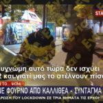, Καραντίνα: Γυναίκα από την Καλλιθέα κατέληξε να ψάχνει φούρνο στο Σύνταγμα στις 10 το βράδυ, Eviathema.gr | Εύβοια Τοπ Νέα Ειδήσεις