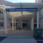 Χαλκίδα Νέα Νοσοκομείο Χαλκίδας