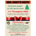 """, Ομάδα Αλληλεγγύης Αλιβερίου: """"Εν΄ όψει των Χριστουγέννων ανοίγουμε την αγκαλιά μας για τους συνανθρώπους μας…"""", Eviathema.gr   Εύβοια Τοπ Νέα Ειδήσεις"""