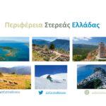 , Συμμετοχή της Περιφέρειας Στερεάς Ελλάδας στην 7η Athens International Tourism Expo και Greek Alternative Tourism & Gastronomy Workshops 2020, Eviathema.gr | Εύβοια Τοπ Νέα Ειδήσεις