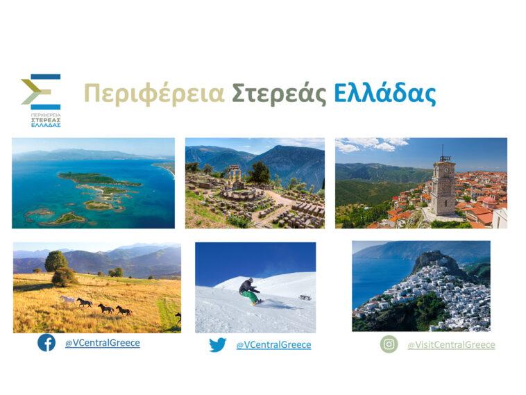 7η Athens International Tourism Expo 2020
