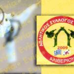 , Αλιβέρι Ευβοίας: Προπονητής ταε κβον ντο έμεινε φυλακή για 6,5 χρόνια από λάθος του δικαστηρίου – Αθωώθηκε πριν λίγες μέρες, Eviathema.gr | Εύβοια Τοπ Νέα Ειδήσεις