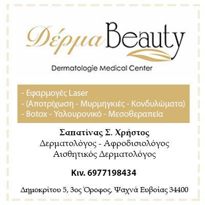 Δέρμα Beauty – Ιατρικό Κέντρο Δερματολογίας στα Ψαχνά Ευβοίας