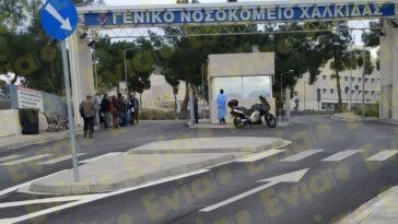 Χαλκίδα Νέα Συγκέντροση διαμαρτυρίας Νοσοκομείο