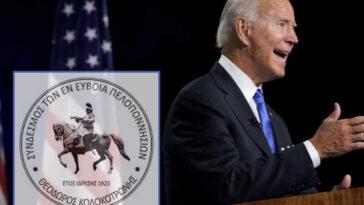 Σύνδεσμος των εν Ευβοίας Πελλοπονησίων Joe Biden
