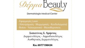dermabeauty Ιατρικό Κέντρο Δερματολογίας Σαπατίνας