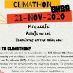 , Δήμος Θηβαίων : Το Climathon έρχεται στη Θήβα στις 21 Νοεμβρίου!, Eviathema.gr   Εύβοια Τοπ Νέα Ειδήσεις