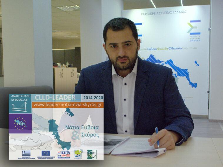 Με απόφαση του Περιφερειάρχη Στερεάς Ελλάδας κ. Φάνη Σπανού, Χρηματοδότηση 28 επιχειρηματικών προτάσεων της Ν. Εύβοιας και Σκύρου μέσω του Προγράμματος Leader, Eviathema.gr   Εύβοια Τοπ Νέα Ειδήσεις