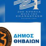 Δήμου Θηβαίων στις εκδηλώσεις για τα 200 χρόνια από την έναρξη της Ελληνικής Επανάστασης