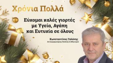 εντεταλμένος σύμβουλος της Περιφέρειας Στερεάς Ελλάδας, Ευχές Χριστουγέννων του Αντιπεριφερειάρχη Παιδείας Και Αθλητισμού της Περιφέρειας Κωνσταντίνου Γαλάνη, Eviathema.gr | Εύβοια Τοπ Νέα Ειδήσεις