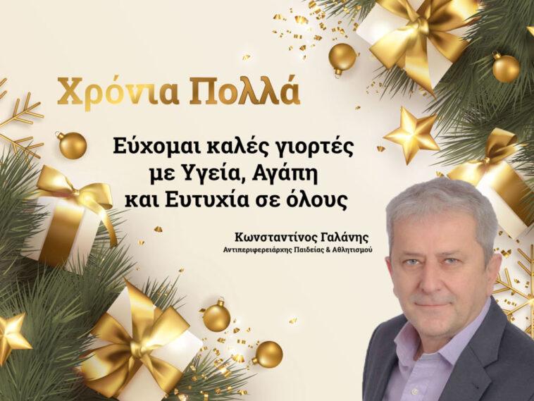 Κωνσταντίνος Γαλάνης Ευχές Χριστουγέννων