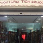 βιβλιοπωλείου Ιεράς Μητροπόλεως Χαλκίδος