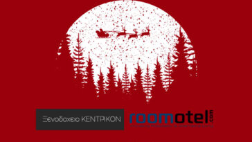 ΚΕΝΤΡΙΚΟΝ - ROOMOTEL.COM