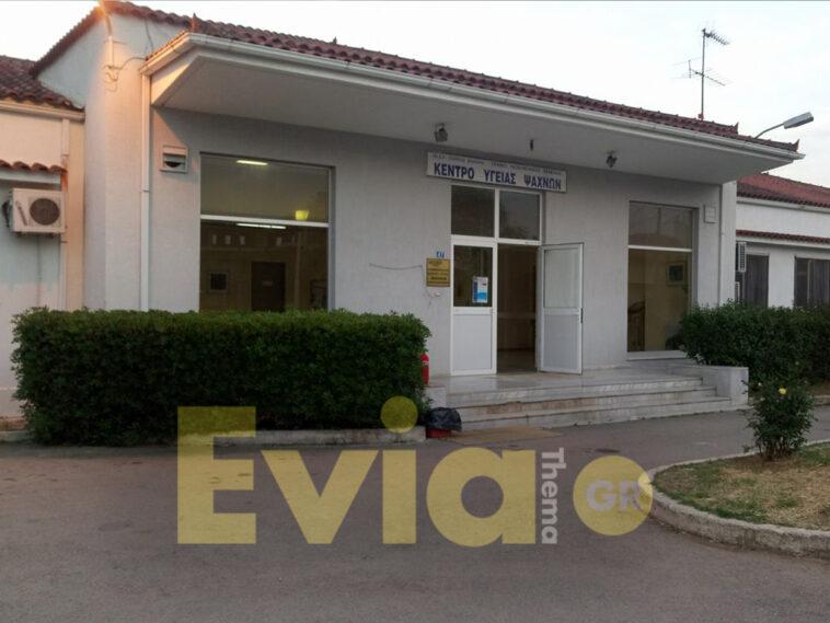 Κέντρο Υγείας Ψαχνών: Εφημερεύον γιατρός θετικός στον Κορονοϊό, Κέντρο Υγείας Ψαχνών: Εφημερεύον γιατρός διαγνώσθηκε θετικός στον Κορονοϊό, Eviathema.gr | Εύβοια Τοπ Νέα Ειδήσεις