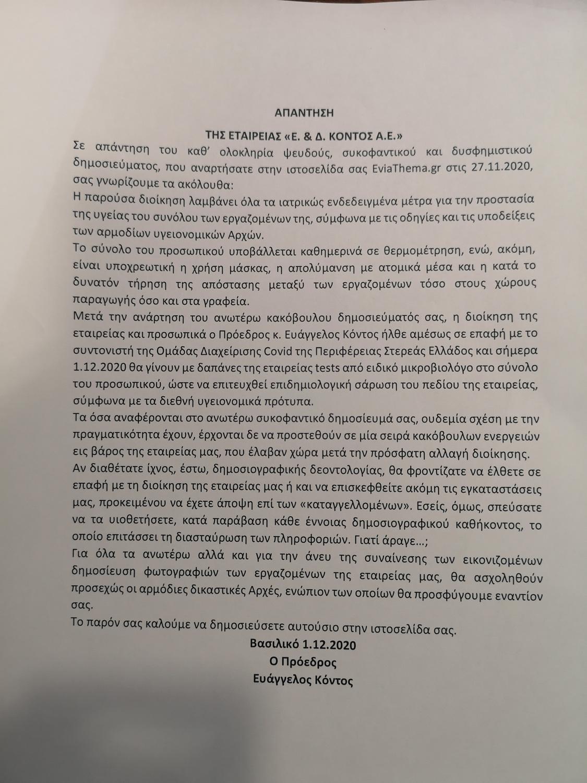 Επιστολή κοντου προς το eviathema.gr