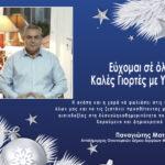 Παναγιώτης Ματράκας Ευχές Χριστουγέννων 2020