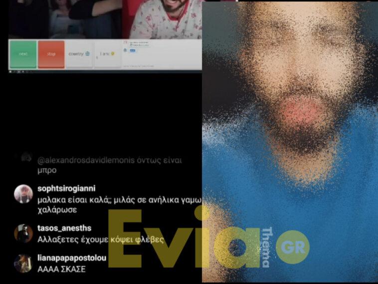 Σοκ έχει προκαλέσει τις τελευταίες ώρες στον κόσμο του διαδικτύου και όχι μόνο το γεγονός ότι νεαρός από την Χαλκίδα στην Εύβοια, ΣΟΚ Χαλκίδα Ευβοίας: Νεαρός παρενοχλούσε σεξουαλικά μέσω βιντεοσυνομιλίας 14χρονο κορίτσι και κατέγραφε χωρίς την άδεια της – Θύελλα αντιδράσεων στα κοινωνικά δίκτυα [ΒΙΝΤΕΟ], Eviathema.gr   Εύβοια Τοπ Νέα Ειδήσεις