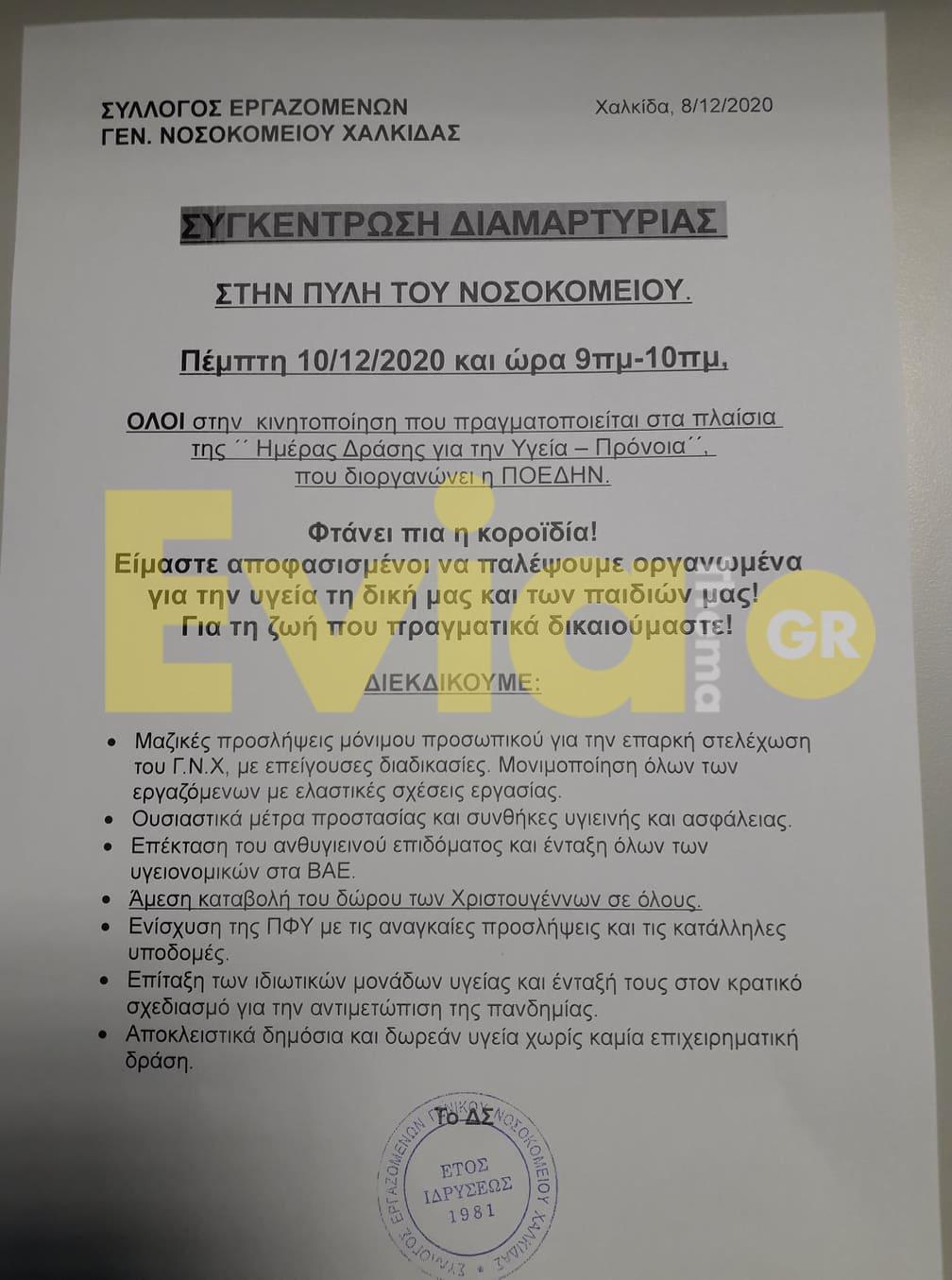 Νέο Νοσοκομείο Χαλκίδας: Συγκέντρωση διαμαρτυρίας του Συλλόγου Εργαζομένων, Νέο Νοσοκομείο Χαλκίδας: Συγκέντρωση διαμαρτυρίας του Συλλόγου Εργαζομένων στην πύλη την Πέμπτη 10/12, Eviathema.gr   Εύβοια Τοπ Νέα Ειδήσεις