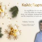 , Ευχές Χριστουγέννων του Ανδρέα Τοουλιά – Εντεταλμένου Συμβούλου Covid 19  Περιφέρειας Στερεάς Ελλάδας, Eviathema.gr | Εύβοια Τοπ Νέα Ειδήσεις