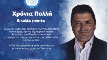 Χριστουγεννιάτικες Ευχές Γιώργου Τσαπουρνιώτη, Ευχές του Δημάρχου Μαντουδίου – Λίμνης – Αγίας Άννας Γιώργου Τσαπουρνιώτη, Eviathema.gr | Εύβοια Τοπ Νέα Ειδήσεις
