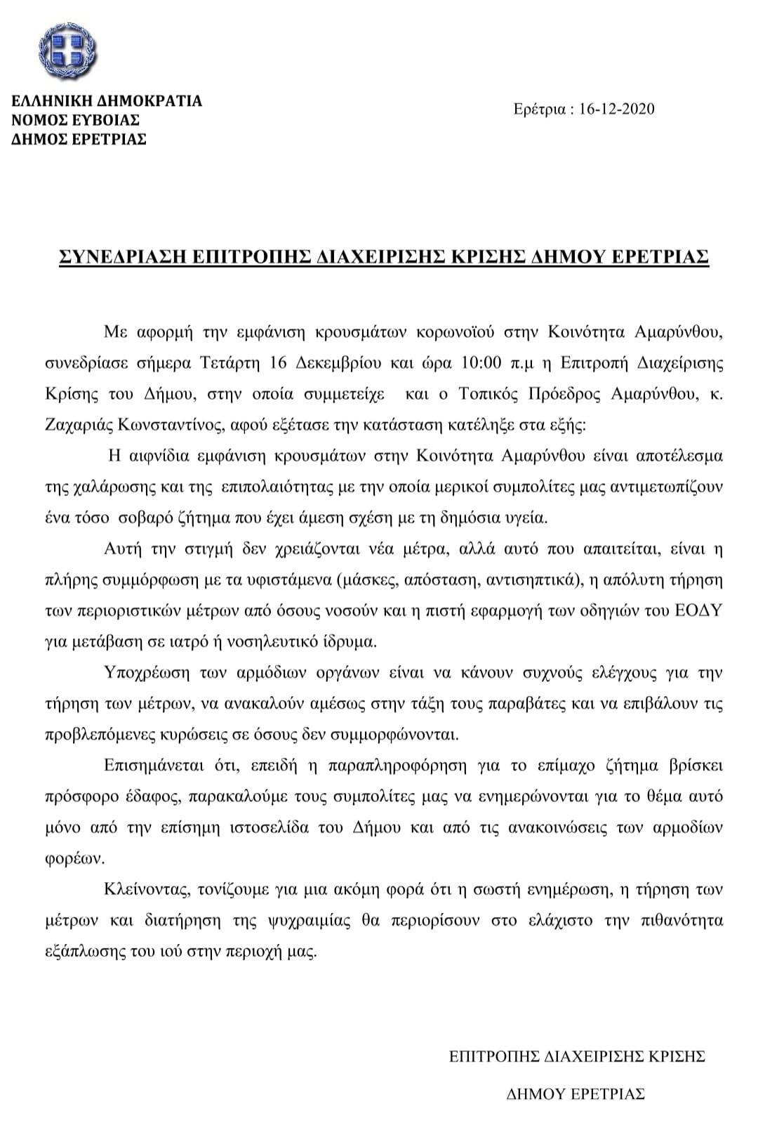 Επιβεβαιώνεται το eviathema.gr για ακόμη μια φορά, Αμάρυνθος Ευβοίας – Κορονοϊός: Επιβεβαιώνεται το eviathema.gr για τα θετικά κρούσματα – Έκτακτη συνεδρίασης της επιτροπής Covid 19, Eviathema.gr   ΕΥΒΟΙΑ ΝΕΑ - Νέα και ειδήσεις από όλη την Εύβοια