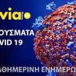 , Κορονοϊός: Συνολικά 1194 κρούσματα σήμερα Σάββατο 12/12 – Συνολικά 8 στην Εύβοια και 21 στην υπόλοιπη Στερεά, Eviathema.gr | Εύβοια Τοπ Νέα Ειδήσεις