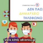 , Δήμου Κύμης Αλιβερίου: H εξυπηρέτηση των δημοτών κατόπιν ορισμού συνάντησης ή με ηλεκτρονικό ταχυδρομείο, Eviathema.gr   Εύβοια Τοπ Νέα Ειδήσεις