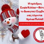 , Ευχές Χριστουγέννων Εμπορικός Σύλλογος Αλιβερίου, Eviathema.gr | Εύβοια Τοπ Νέα Ειδήσεις