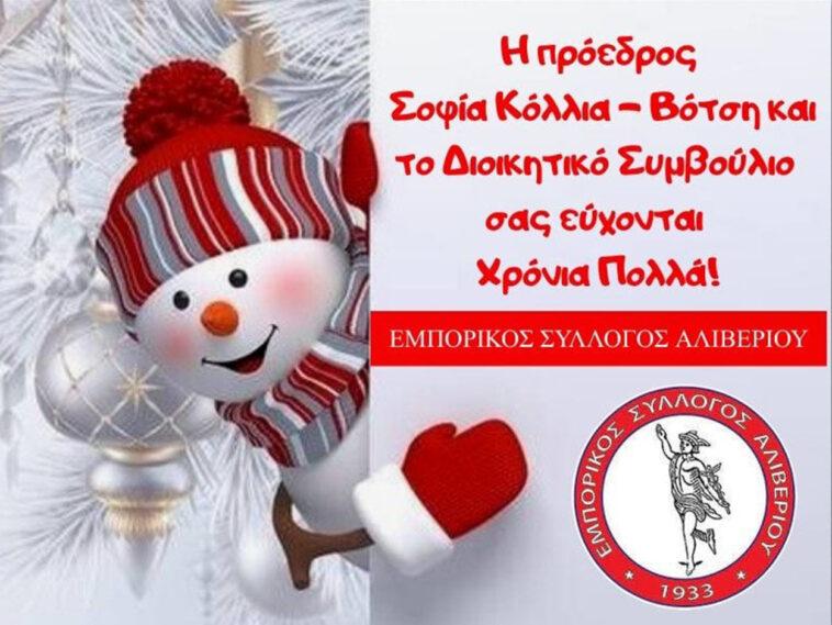 Εμπορικός Σύλλογος Αλιβερίου Ευχές Χριστουγέννων 2020