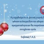 , Ευχές Χριστουγέννων Ευβοϊκού ΓΑΣ, Eviathema.gr | Εύβοια Τοπ Νέα Ειδήσεις