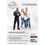 , Nissan After Sales Service: Χειμερινή προστασία και φροντίδα για το δικό σας Nissan, με γνώμονα την μέγιστη δική σας ασφάλεια !, Eviathema.gr | Εύβοια Τοπ Νέα Ειδήσεις