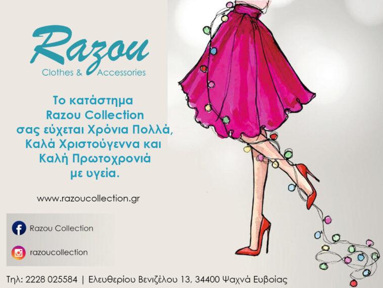 Ευχές Razou Collection