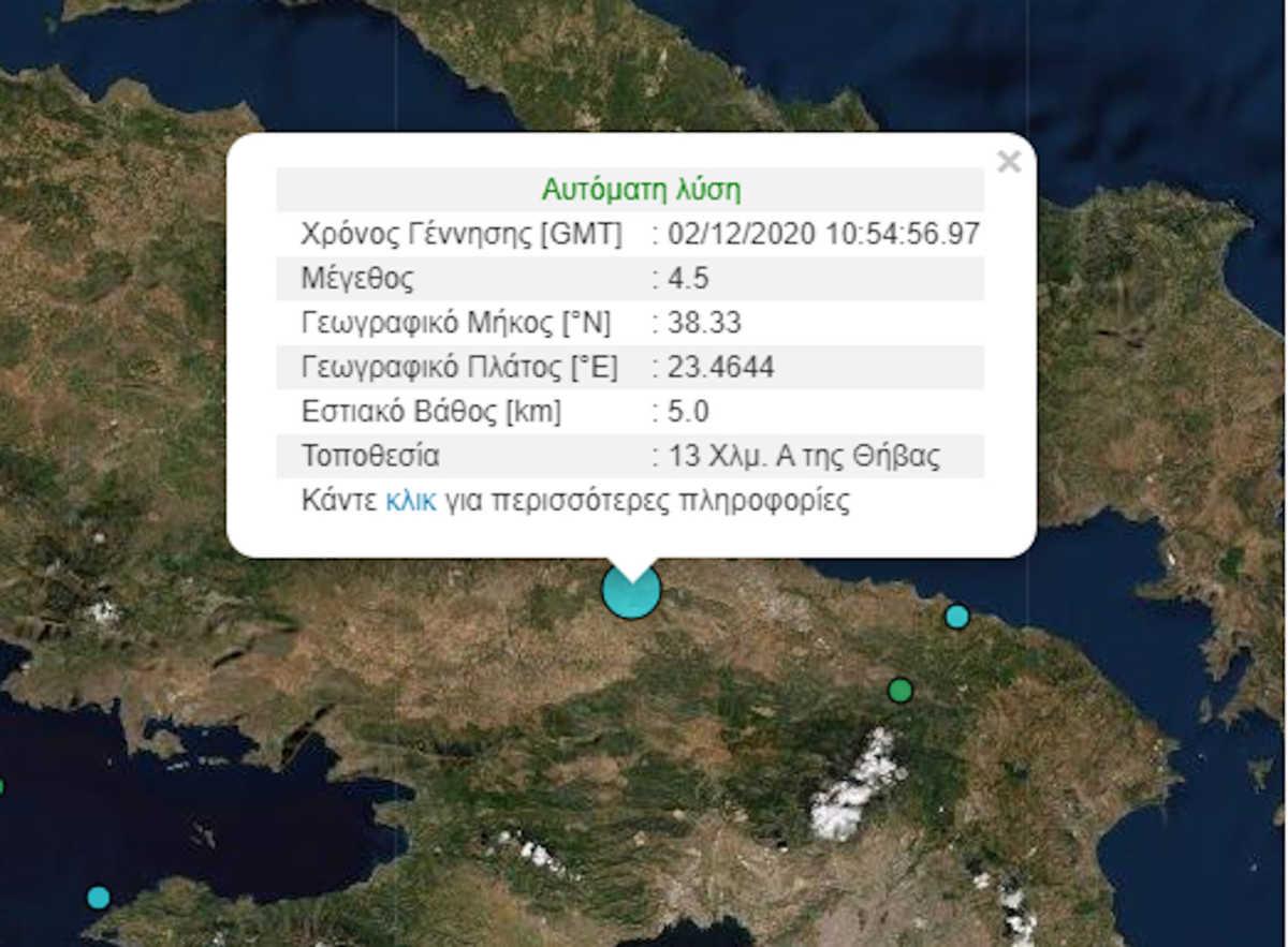 Σεισμός έγινε αισθητός στην Εύβοια. Το επίκεντρό του εντοπίζεται κοντά στην Θήβα., Σεισμός 4,5 ρίχτερ στην Θήβα – Αισθητός και στην Εύβοια, Eviathema.gr | Εύβοια Τοπ Νέα Ειδήσεις