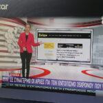 , To Ρεπορτάζ του eviathema.gr για την εξαφάνιση του 35χρονου στο Μεσημεριανό Δελτίο Ειδήσεων του Star Channel, Eviathema.gr | Εύβοια Τοπ Νέα Ειδήσεις