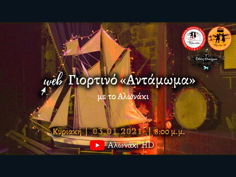 μουσικές και καλλιτεχνικές βραδιές στην πόλη της Χαλκίδας