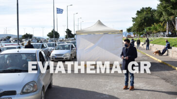 Rapid Test Λιμάνι Νέας Αρτάκης