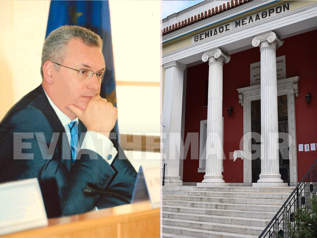 Κώστας Μαρκόπουλος Απόφαση Πρωτοδικείου Χαλκίδας
