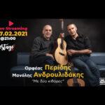 , Ο Ορφέας Περίδης και ο Μανόλης Ανδρουλιδάκης ενώνουν τις φωνές τους σε ένα Live streaming   7.2.2021, Eviathema.gr   Εύβοια Τοπ Νέα Ειδήσεις