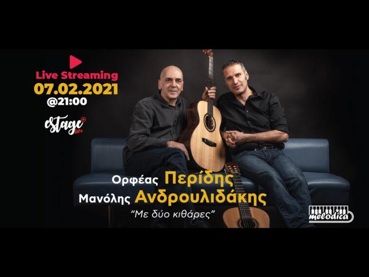 Ορφέας Περίδης - Μανόλης Ανδρουλιδάκης live