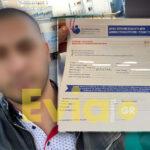 , Αμάρυνθος: Σπαρακτικό το μήνυμα του αδερφού του 24χρονου που τραυματίστηκε βουτώντας για τον Σταυρό, Eviathema.gr   Εύβοια Τοπ Νέα Ειδήσεις