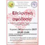 , Αυλωνάρι Ευβοίας: Εθελοντική αιμοδοσία την Κυριακή 24/01, Eviathema.gr | Εύβοια Τοπ Νέα Ειδήσεις
