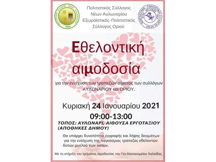 διοργανώνει εθελοντική αιμοδοσία για την ενίσχυση των τραπεζών αίματος, Αυλωνάρι Ευβοίας: Εθελοντική αιμοδοσία την Κυριακή 24/01, Eviathema.gr | ΕΥΒΟΙΑ ΝΕΑ - Νέα και ειδήσεις από όλη την Εύβοια