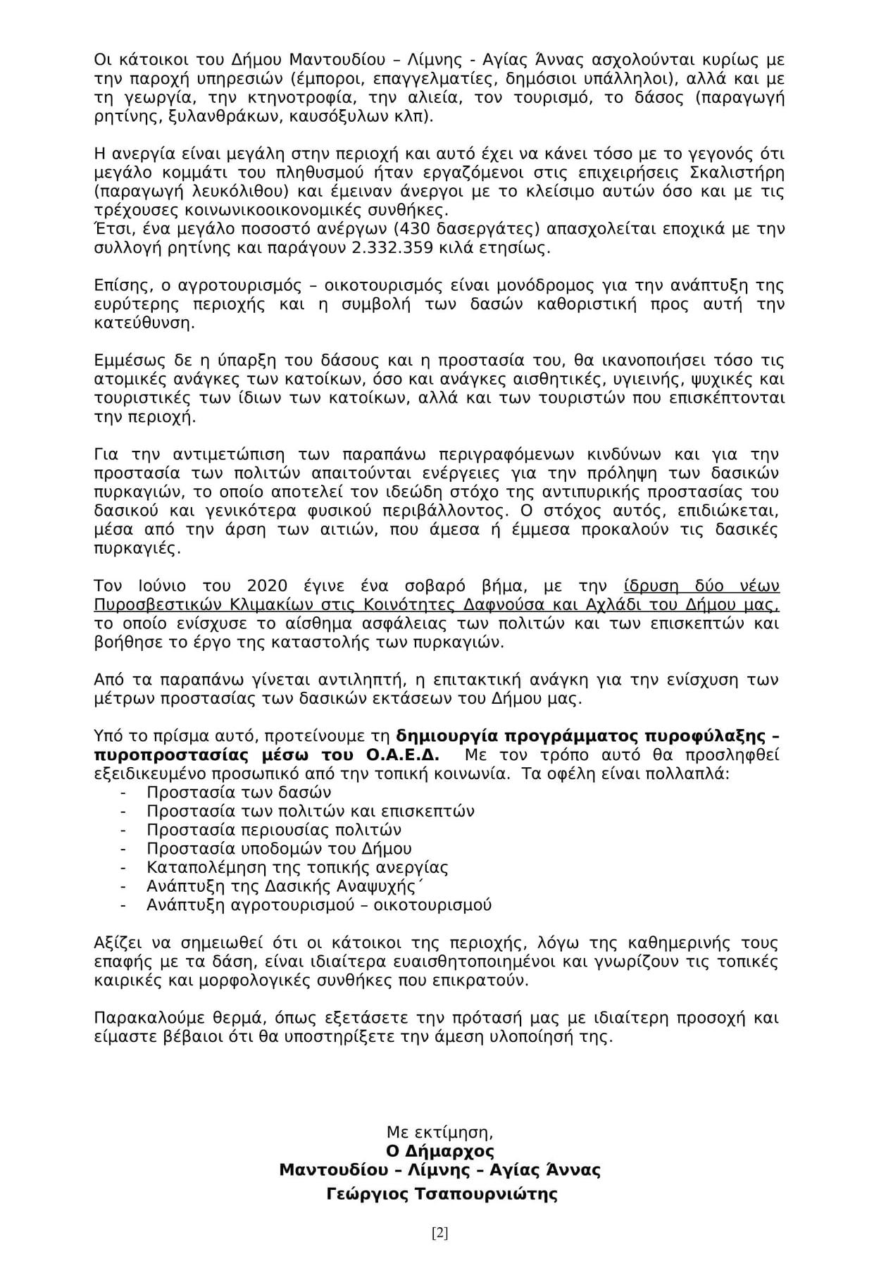 Με αίτημά του ο Δήμαρχος Μαντουδίου - Λίμνης - Αγίας Άννας προς τον υπουργό Προστασίας