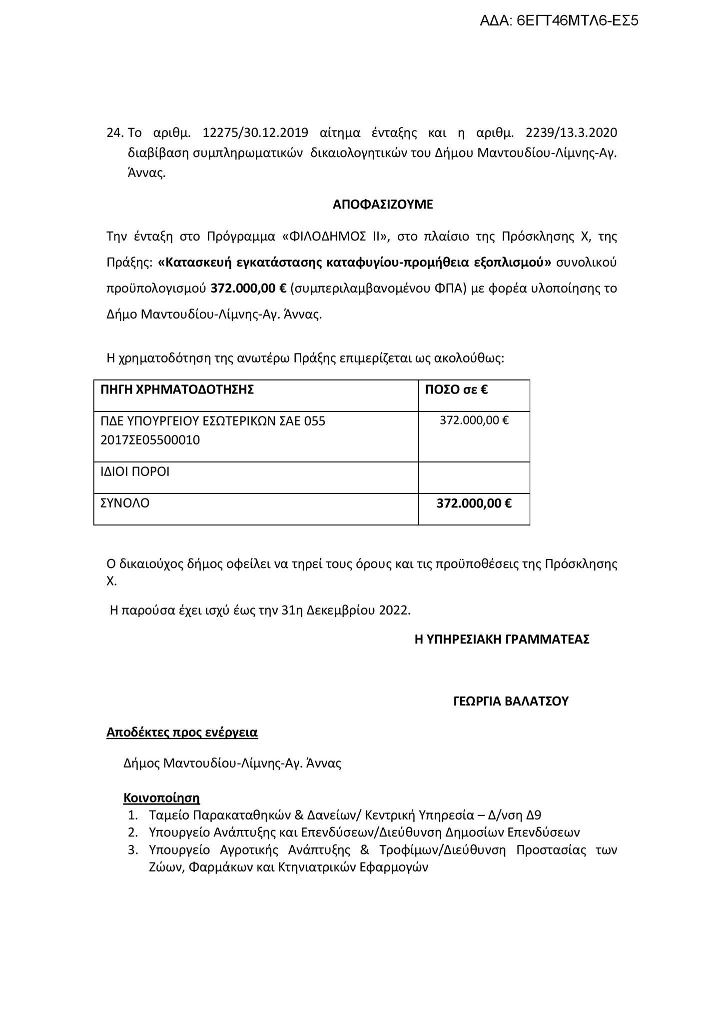 Πολύ ευχάριστα τα νέα για τον Δήμο Μαντουδίου Λίμνης Αγίας Άννας, Ακόμη ένα σημαντικό έργο της Δημοτικής Αρχής Τσαπουρνιώτη – 372.000 ευρώ για «Κατασκευή εγκατάστασης καταφυγίου αδέσποτων ζώων – προμήθεια εξοπλισμού» στο Φιλόδημος ΙΙ, Eviathema.gr | Εύβοια Τοπ Νέα Ειδήσεις