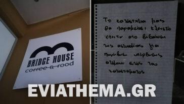 Ψαχνά Ευβοίας: Αναστολή λειτουργίας Bridge House, Ψαχνά Ευβοίας: Αναστολή λειτουργίας για 15 ημέρες και πρόστιμο σε γνωστό καφέ για υπέρβαση ατόμων, Eviathema.gr | Εύβοια Τοπ Νέα Ειδήσεις