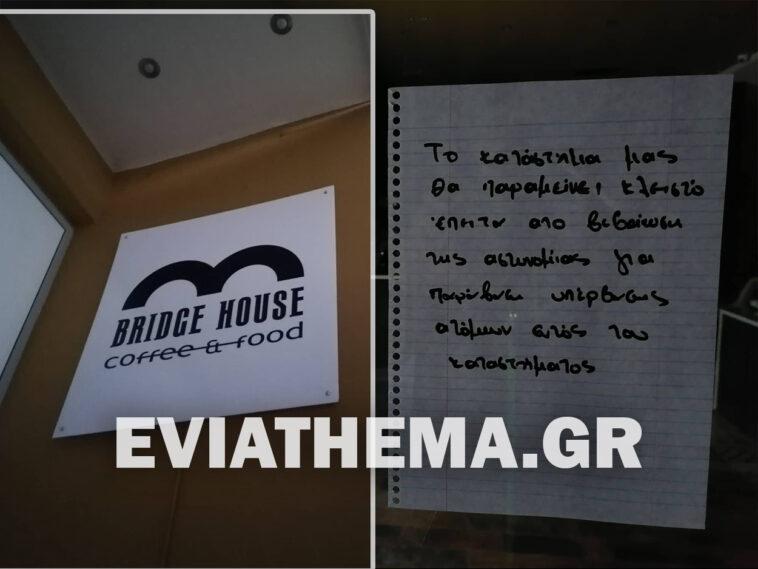 Ψαχνά Ευβοίας: Αναστολή λειτουργίας Bridge House, Ψαχνά Ευβοίας: Αναστολή λειτουργίας για 15 ημέρες και πρόστιμο σε γνωστό καφέ για υπέρβαση ατόμων, Eviathema.gr   Εύβοια Τοπ Νέα Ειδήσεις