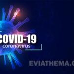 , Ραγδαία αύξηση κορονοϊού στην Εύβοια – Κρούσματα σε ακόμα 3 πολύ γνωστές βιομηχανίες, Eviathema.gr | Εύβοια Τοπ Νέα Ειδήσεις