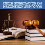 """, Ένωση Ποινικολόγων και Μαχόμενων Δικηγόρων """"Να επιτρέπεται στους δικηγόρους η επικοινωνία με τους κατηγορούμενους στις φυλακές"""", Eviathema.gr   Εύβοια Τοπ Νέα Ειδήσεις"""