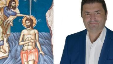 Ευχές του Δημάρχου Γιώργου Τσαπουρνιώτη για τα Θεοφάνια, Ευχές του Δημάρχου Γιώργου Τσαπουρνιώτη για τα Θεοφάνια, Eviathema.gr | Εύβοια Τοπ Νέα Ειδήσεις