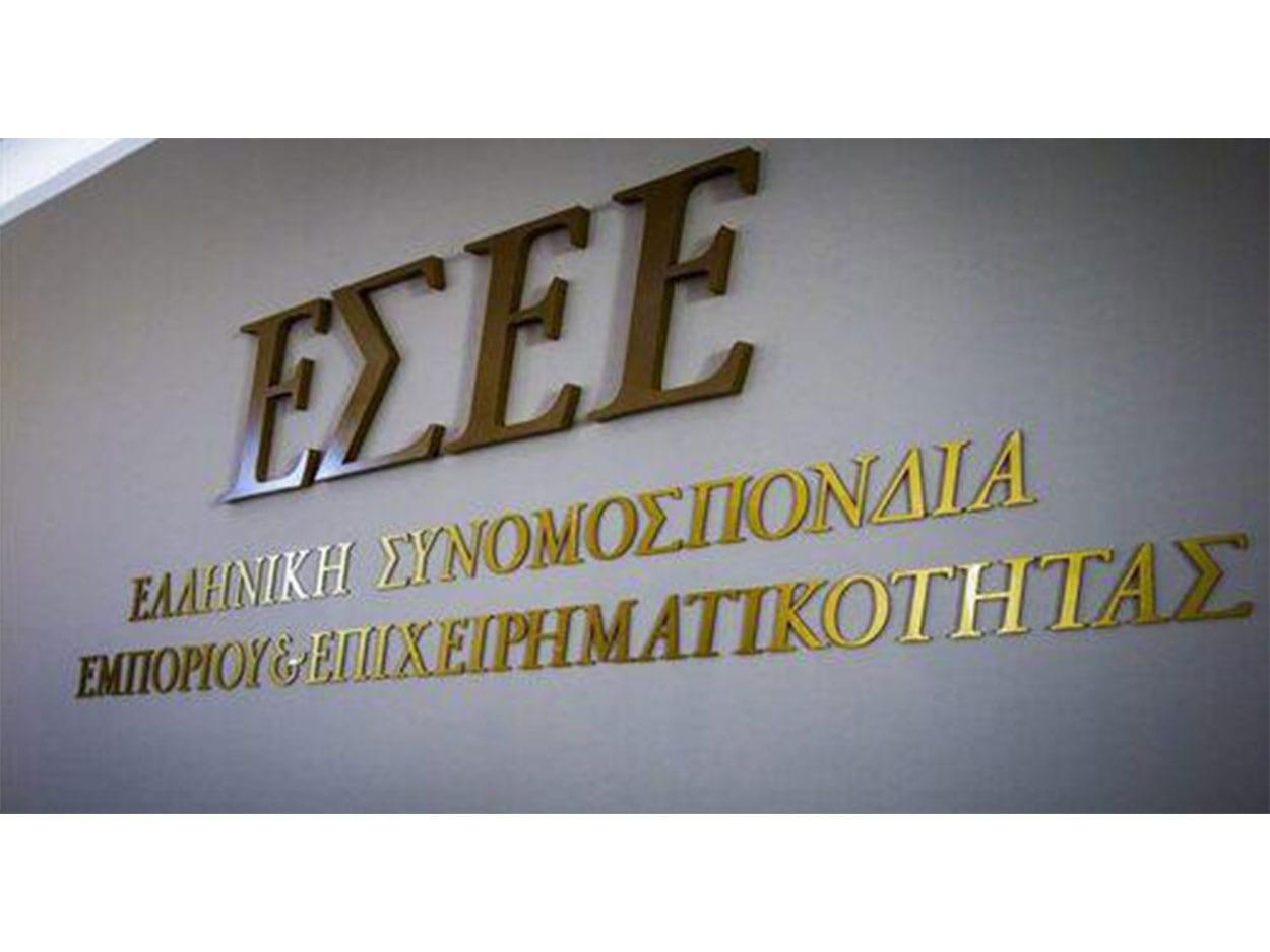 Ελληνική Συνομοσπονδία Εμπορίου